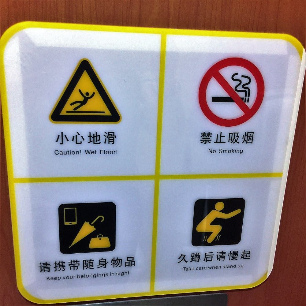 Chinese drawings explain how to use and not use the toilet