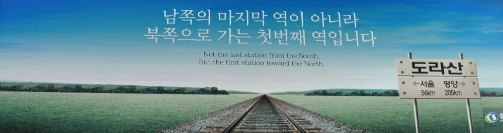 Sign at the unused station in the DMZ, South Korea