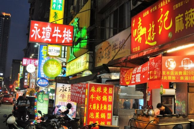 Illuminated Chinese street signs, Kaohsiung, Taiwan